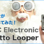 ditto-looper300-150x150