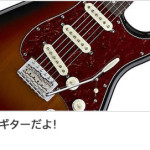 guitar-150x150
