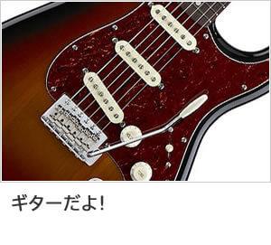ギターだよ!