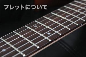 guitar-fret