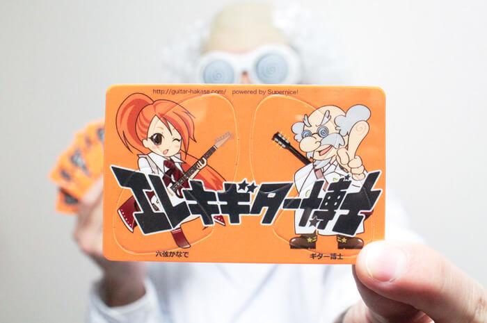ピックカード