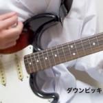 pick-zureru-150x150