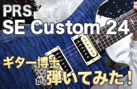 PRS SE Custom24