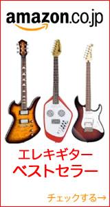 エレキギター・ベストセラー