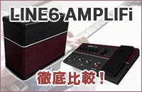 LINE6 AMPLIFi 75/AMPLIFi FX100 徹底紹介!