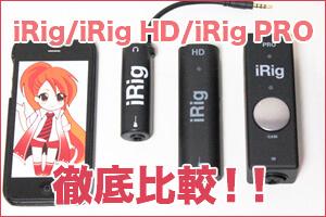 iRig/iRig HD/iRig PRO 徹底比較レビュー!!