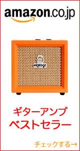 ギターアンプ・ベストセラー