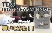 TDC 007 CREAMY DRIVE