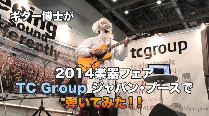 ギター博士が【2014楽器フェア】TC Group ジャパン・ブースで弾いてみた!!