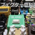 effector-mamechishiki-150x150
