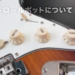 control-pot-150x150