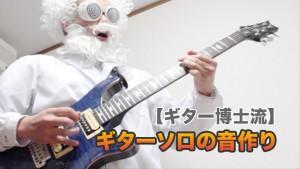 guitar-solo2