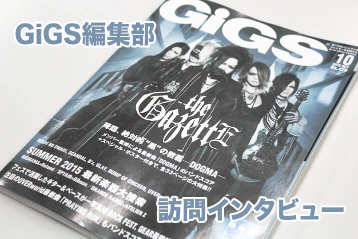 GiGS編集部:訪問インタビュー