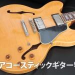 semi-acoustic-guitar