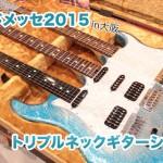 triplenek-guitar-show