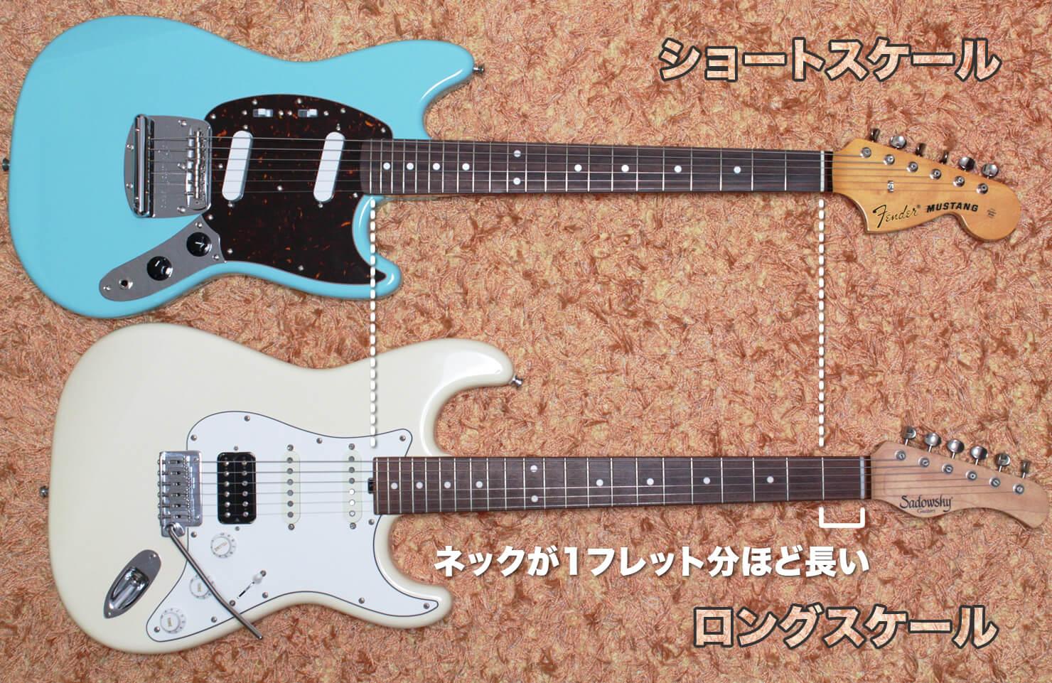 ロングスケール・ギターとの比較