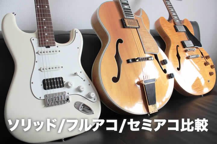 ソリッドギター/フルアコ/セミアコ比較