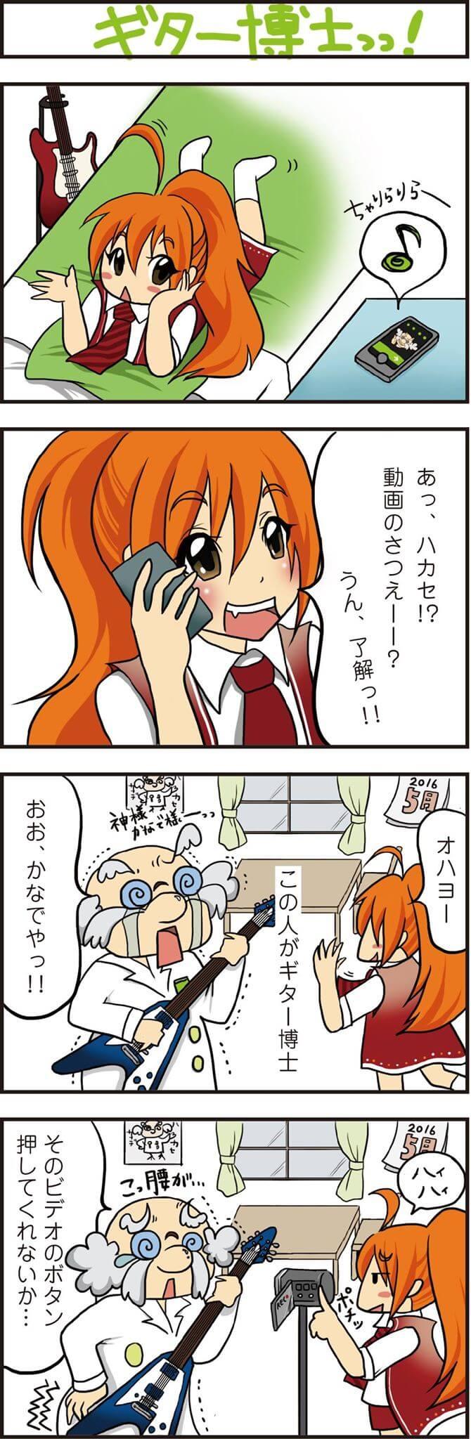 【4コマ漫画】#2 ギター博士っっ!
