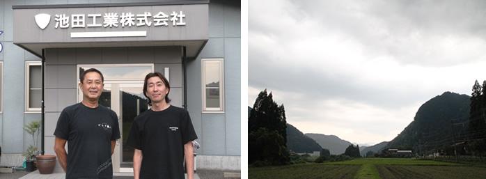 池田工業:周辺環境