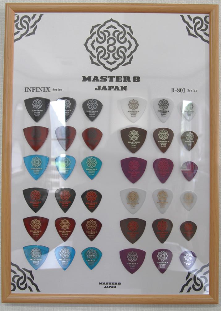 MASTER 8 JAPAN 全ラインナップ