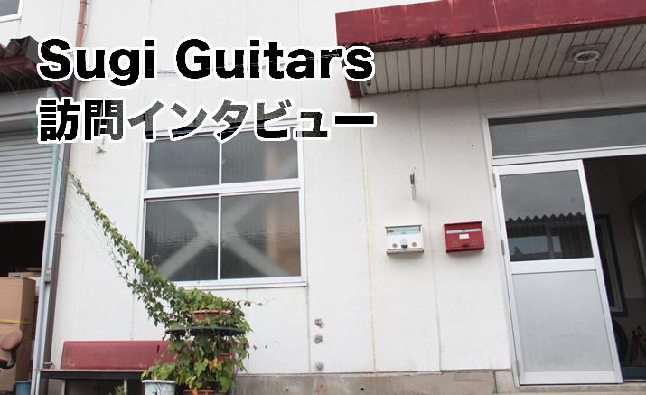 SUGI Guitars訪問インタビュー