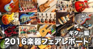 2016gakki-fair