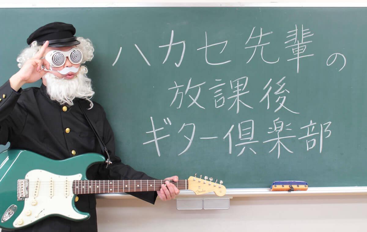 ハカセ先輩の放課後ギタークラブ