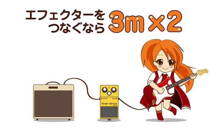 エフェクターを繋ぐなら3mx2