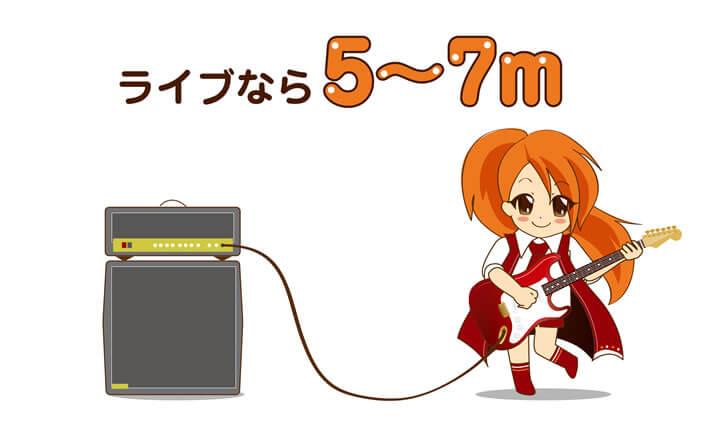 ライブなら5〜7m